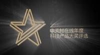 中关村在线2017年度科技产品大奖评选