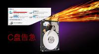 《装机不求人》  免重装系统快速扩容C盘大小