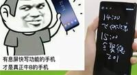 三星Note 8息屏快写功能演示