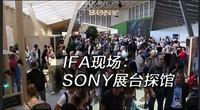 IFA现场:SONY展台探馆