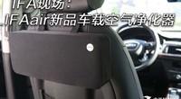 IFA现场:LIFAair新品车载空气净化器