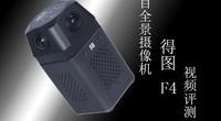 四目专业级全景摄像机 得图 F4视频评测