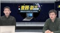 壹周新品秀:惠普战66诠释现代办公新思维