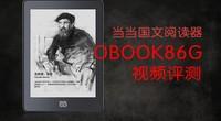 国文当当阅读器OBOOK86G视频评测