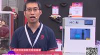 Chinajoy2017:现场线下互动活动 3D打印机