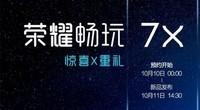 科技前线:荣耀畅玩7X千元全面屏真霸道