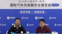 2018AAITF访谈深圳市森国科科技股份有限公司营销总监 吴松