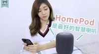HomePod智能音箱第一手开箱!
