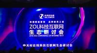 ZOL科技互联网生态研讨会