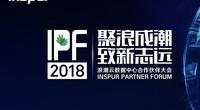 浪潮IPF2018伙伴大会:合作伙伴谈参会印象