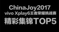 CJ2017王者荣耀挑战赛精彩集锦