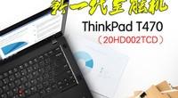 新一代全能机 ThinkPad T470笔记本快评