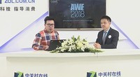 AWE2018专访:LIFAair中国区总经理 张文东