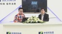 AWE2018专访:航嘉执行总裁 刘茂起