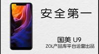 热点科技:安全第一 国美 U9手机快评