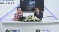 AWE2018专访:四季沐歌集团品牌总监 李文平