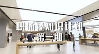 华为职场轻知识计划杭州站15秒快闪