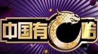 中国有C哈