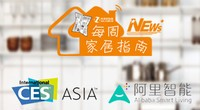 每周家居指南:CESA上海开展 阿里智能要上天?(第2期)
