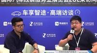 2017AAITF迪欧迪品牌公关部总监黄躜访谈