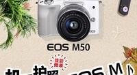 佳能微单 EOS M50