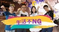 生活不NG第4期:夏季空调选购大作战!