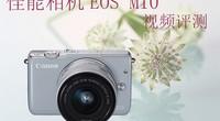 便携相机 佳能EOS M10视频评测