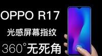 OPPO R17光感屏幕指纹 360度无死角解锁
