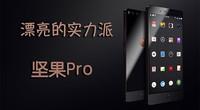 热点科技:漂亮的实力派 坚果Pro手机快评