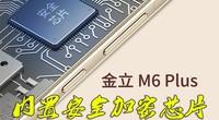 热点科技:内置安全加密芯片 金立 M6 Plus快评