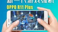 热点科技:新一代游戏强机 OPPO R11 Plus快评
