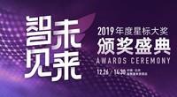 2019年度星标大奖颁奖盛典-全程