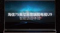 海信年度旗舰电视U9:智能娱乐体验