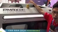 CES ASIA 2016:1号店展台巨影巨型3D打印机介绍