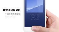 极限潜力ZUK Z2湿手解锁测试