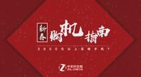 新春购机指南:3500元以上买啥手机?(五)