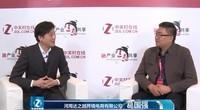 郑州峰会:专访河南达之越跨境电商有限公司 葛国强