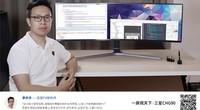 三星CHG90显示器证言视频 架构师李天华
