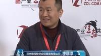 郑州峰会:专访郑州橄榄枝供应链管理有限公司 李璟潭