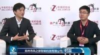 郑州峰会:郑州市风之旅智能科技有限公司 时磊
