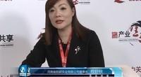 郑州峰会:河南省脱颖实业有限公司董事长 程舒秋