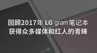 2017年获媒体和红人点赞的LG gram轻薄笔记本