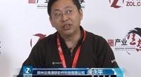 郑州峰会:郑州云商通联软件科技有限公司 蒲永平