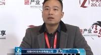 郑州峰会:河南村村乐科技有限公司 王力