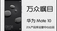 热点科技:万众瞩目 华为 Mate 10手机快评