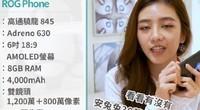 科技全视角:华硕推游戏手机 ROG Phone 上手
