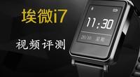 埃微 i7运动心率实时屏显的智能手环