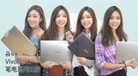 华硕VivoBook笔記本系列大比较