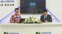 AWE2018专访:海尔卫玺副总经理 张军伟