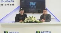 AWE2018:豹米科技CEO 徐立恒